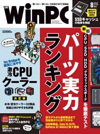 日経WinPC2012年8月号