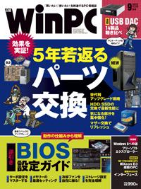日経WinPC2012年9月号