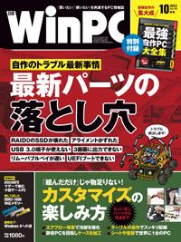 日経WinPC2012年10月号