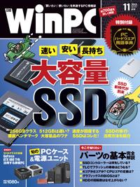 日経WinPC2012年11月号