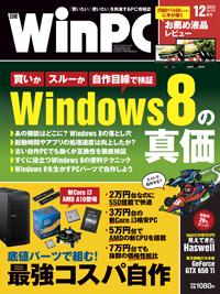 日経WinPC2012年12月号