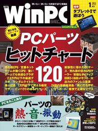 日経WinPC2013年1月号