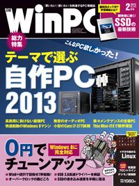 日経WinPC2013年2月号