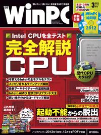 日経WinPC2013年3月号