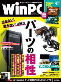 日経WinPC2013年4月号