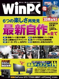日経WinPC2013年5月号