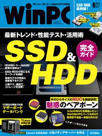 日経WinPC2013年6月号