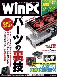 日経WinPC2013年7月号