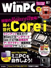 日経WinPC2013年8月号