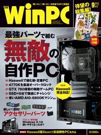 日経WinPC2013年9月号