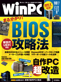 日経WinPC2013年10月号