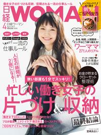 日経WOMAN2017年4月号