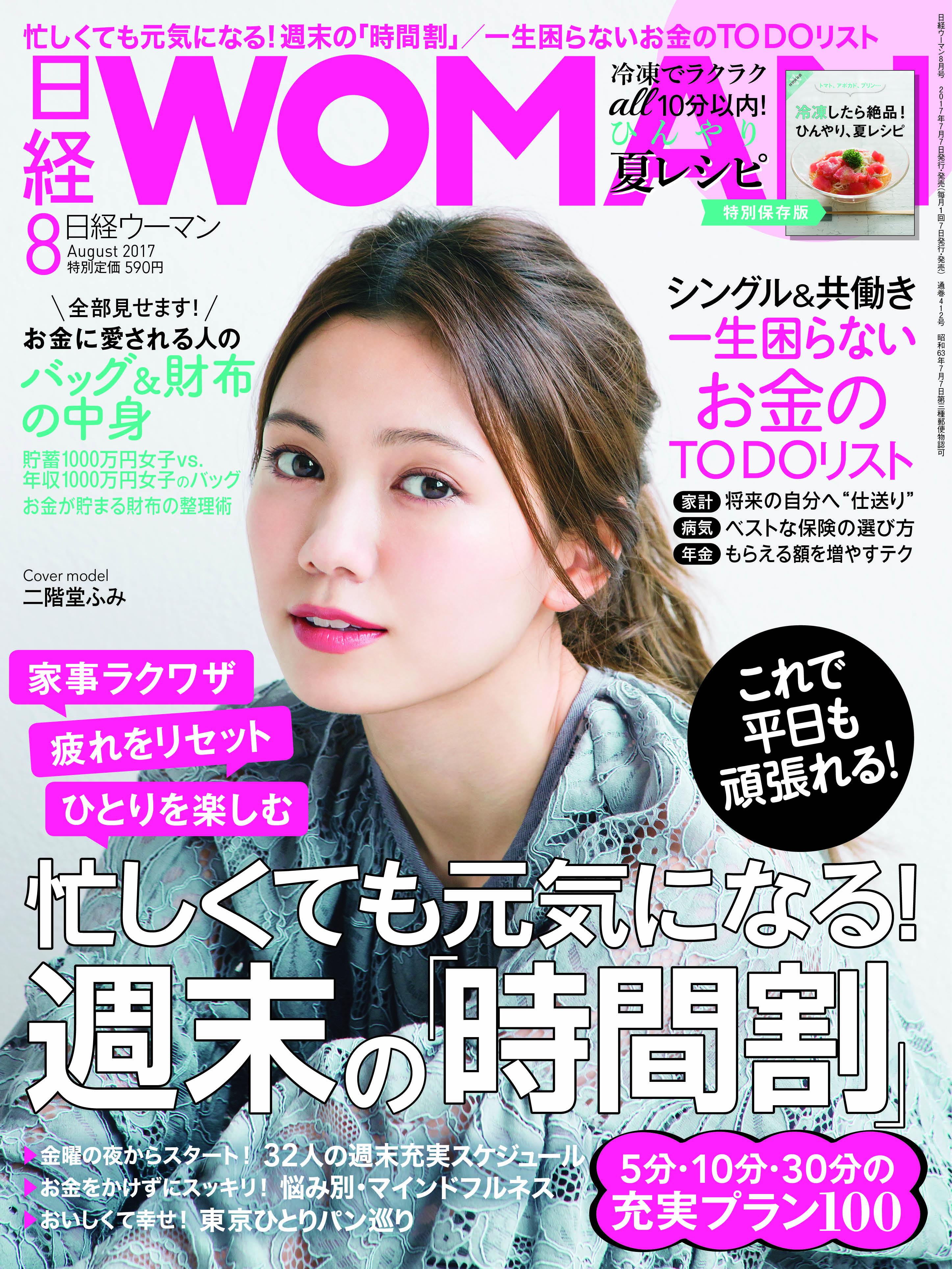 日経WOMAN2017年8月号