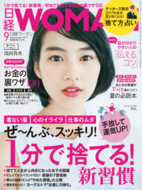 日経WOMAN2017年9月号