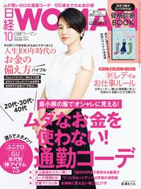 日経WOMAN2017年10月号