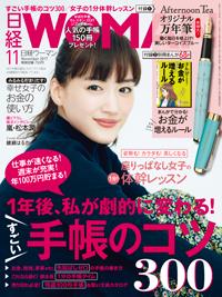 日経WOMAN2017年11月号