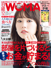 日経WOMAN2017年12月号