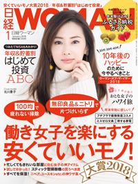 日経WOMAN2018年1月号