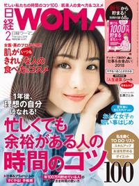 日経WOMAN2018年2月号