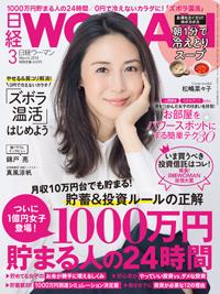 日経WOMAN2018年3月号