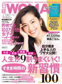 日経WOMAN2018年4月号