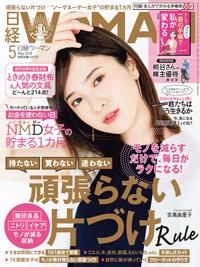 日経WOMAN2018年5月号