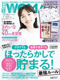 日経WOMAN2018年7月号