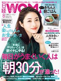 日経WOMAN2018年8月号