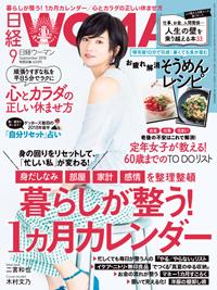 日経WOMAN2018年9月号