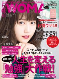 日経WOMAN2018年10月号