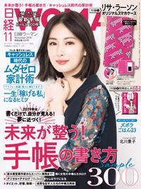 日経WOMAN2018年11月号