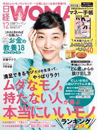 日経WOMAN2018年12月号