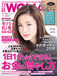 日経WOMAN2019年1月号