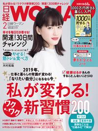 日経WOMAN2019年2月号