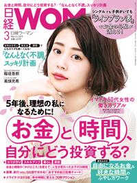 日経WOMAN2019年3月号
