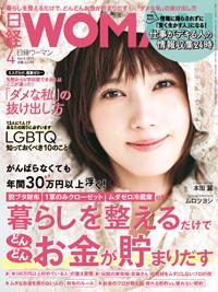 日経WOMAN2019年4月号