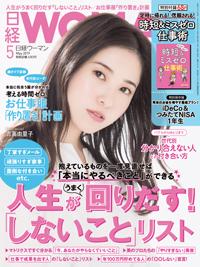 日経WOMAN2019年5月号