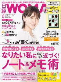 日経WOMAN2019年6月号
