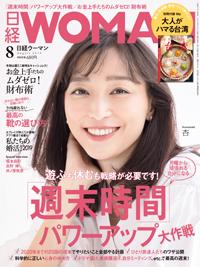 日経WOMAN2019年8月号