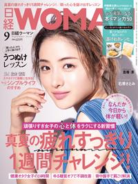 日経WOMAN2019年9月号
