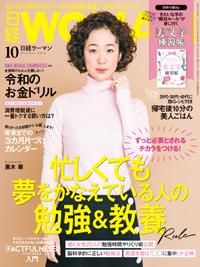 日経WOMAN2019年10月号