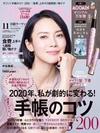 日経WOMAN2019年11月号