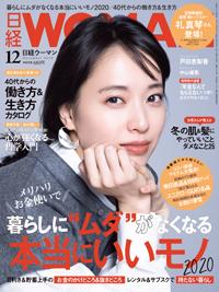 日経WOMAN2019年12月号