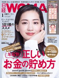日経WOMAN2020年1月号