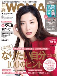 日経WOMAN2020年2月号