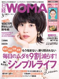 日経WOMAN2020年3月号