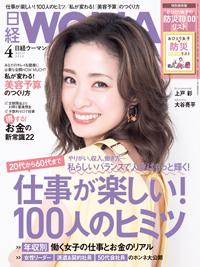 日経WOMAN2020年4月号
