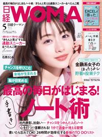 日経WOMAN2020年5月号