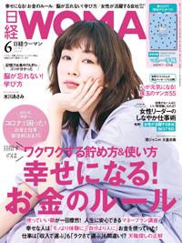 日経WOMAN2020年6月号