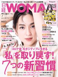 日経WOMAN2020年7月号